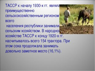 ТАССР к началу 1930-х гг. являлась преимущественно сельскохозяйственным регио