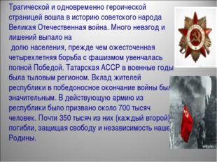 Трагической и одновременно героической страницей вошла в историю советского