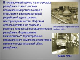 В послевоенный период на юго-востоке республики появился новый промышленный р