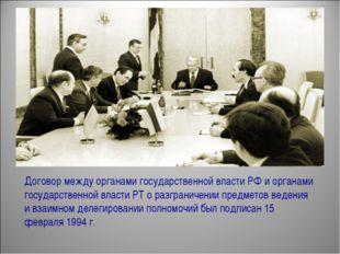 Договор между органами государственной власти РФ и органами государственной в