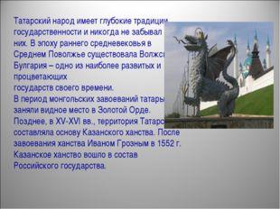 Татарский народ имеет глубокие традиции государственности и никогда не забыва