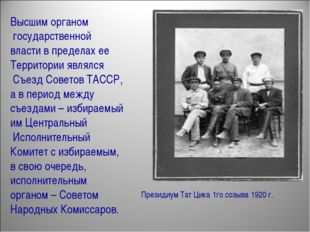 Высшим органом государственной власти в пределах ее Территории являлся Съезд
