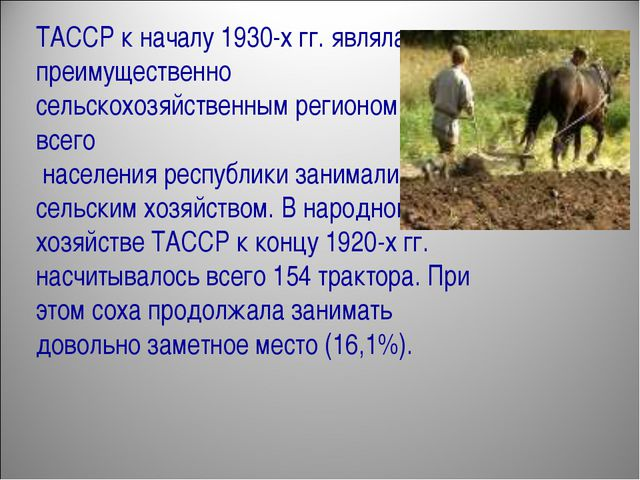 ТАССР к началу 1930-х гг. являлась преимущественно сельскохозяйственным регио...