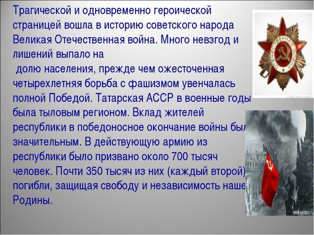 Трагической и одновременно героической страницей вошла в историю советского...