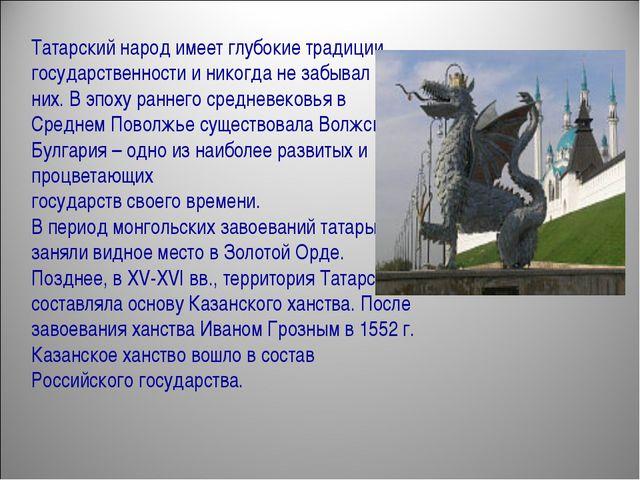 Татарский народ имеет глубокие традиции государственности и никогда не забыва...