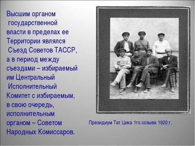 Высшим органом государственной власти в пределах ее Территории являлся Съезд...