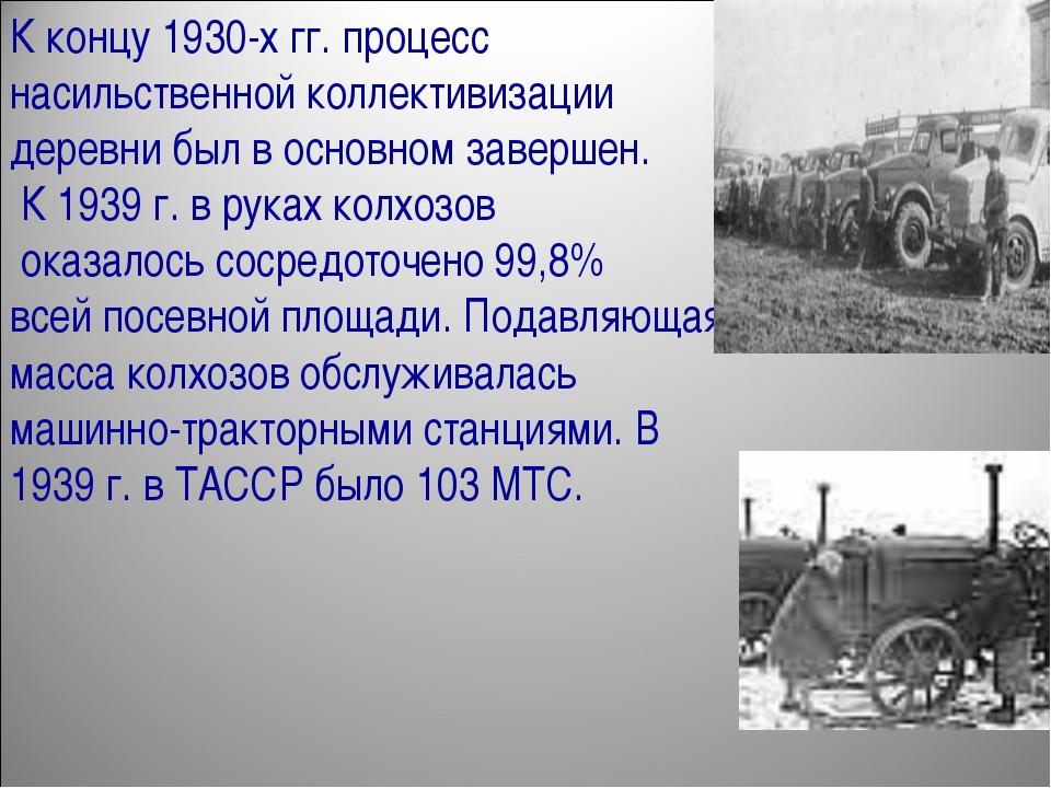 К концу 1930-х гг. процесс насильственной коллективизации деревни был в основ...