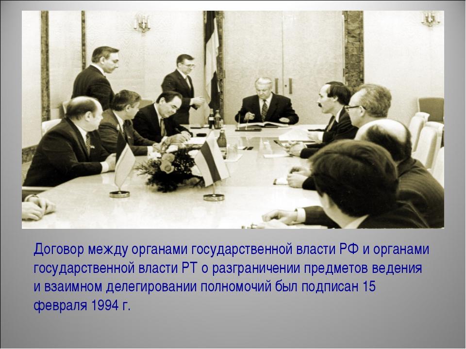 Договор между органами государственной власти РФ и органами государственной в...