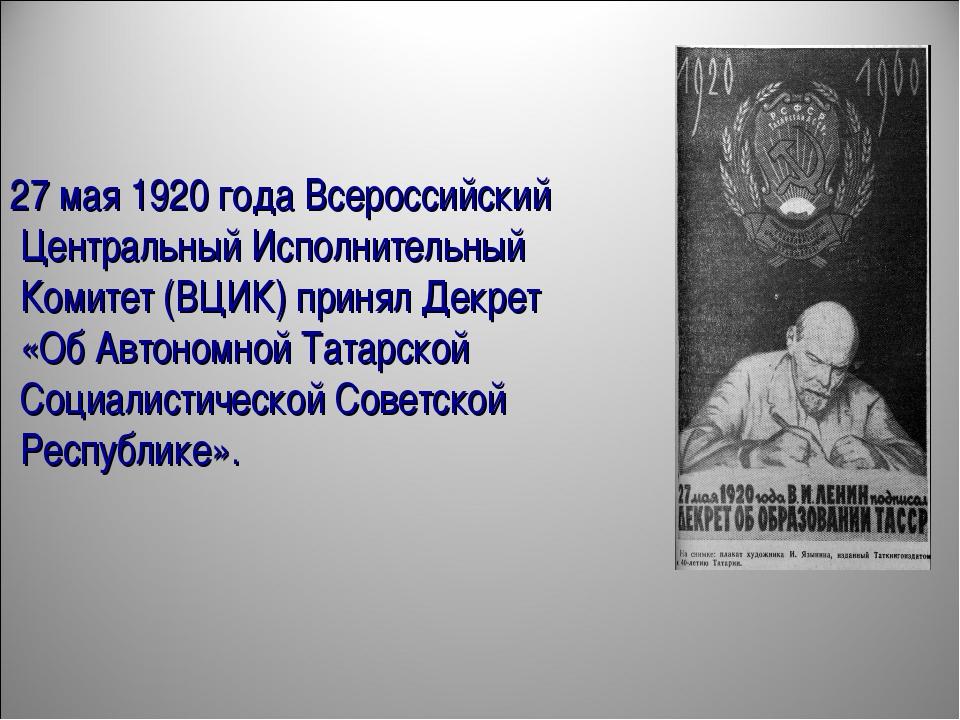 27 мая 1920 года Всероссийский Центральный Исполнительный Комитет (ВЦИК) прин...