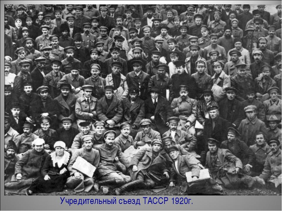 Учредительный съезд ТАССР 1920г.