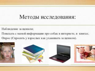 Методы исследования: Наблюдение за щенком; Поискать с мамой информацию про со
