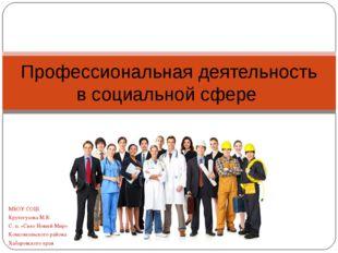 Профессиональная деятельность в социальной сфере МБОУ СОШ Крутогузова М.В. С.