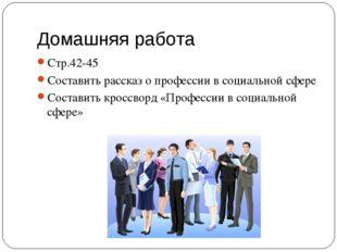Домашняя работа Стр.42-45 Составить рассказ о профессии в социальной сфере Со