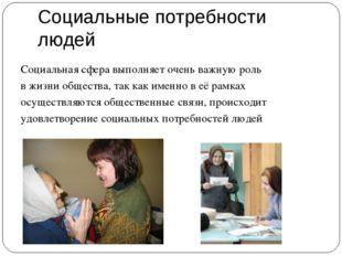 Социальные потребности людей Социальная сфера выполняет очень важную роль в ж