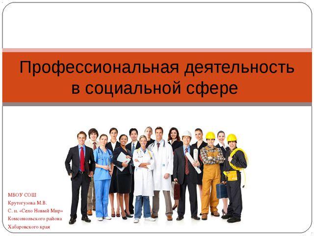 Профессиональная деятельность в социальной сфере МБОУ СОШ Крутогузова М.В. С....