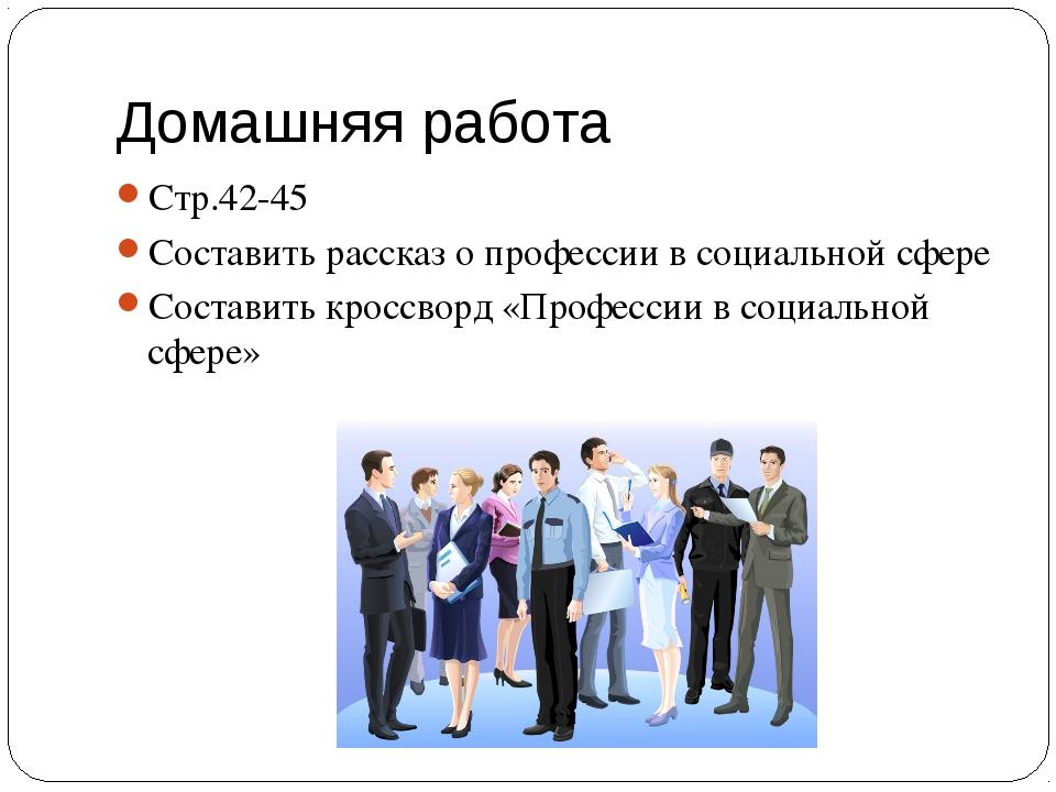 Домашняя работа Стр.42-45 Составить рассказ о профессии в социальной сфере Со...