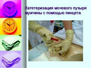 Катетеризация мочевого пузыря мужчины с помощью пинцета