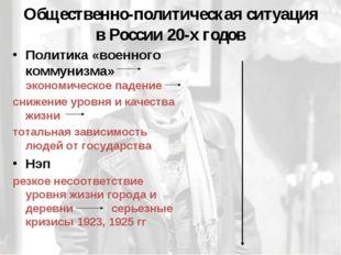 Общественно-политическая ситуация в России 20-х годов Политика «военного комм