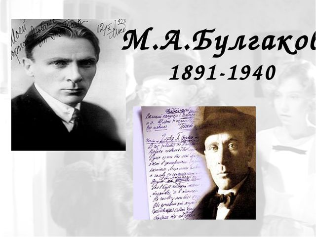 М.А.Булгаков 1891-1940