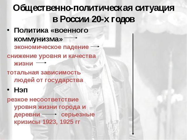 Общественно-политическая ситуация в России 20-х годов Политика «военного комм...