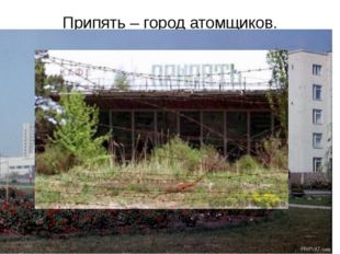 Припять – город атомщиков. Население 48 тыс. человек