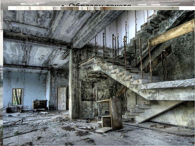 Чернобыль - районный центр Киевской области.