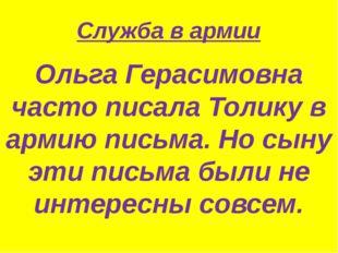Служба в армии Ольга Герасимовна часто писала Толику в армию письма. Но сыну