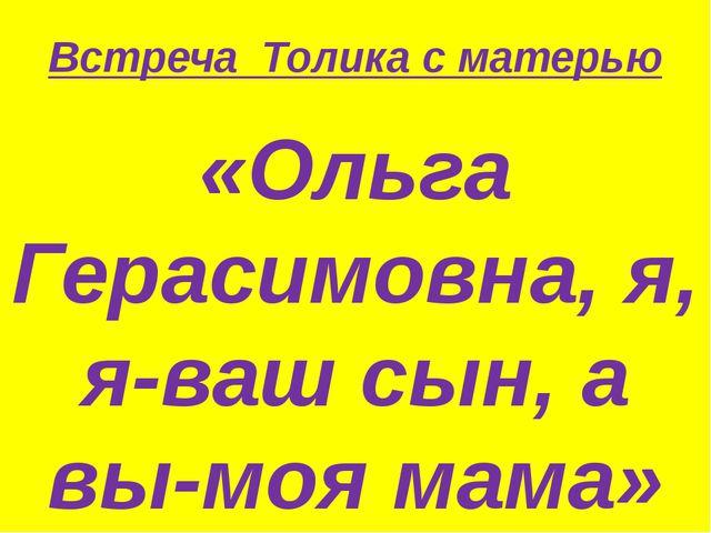 Встреча Толика с матерью «Ольга Герасимовна, я, я-ваш сын, а вы-моя мама»