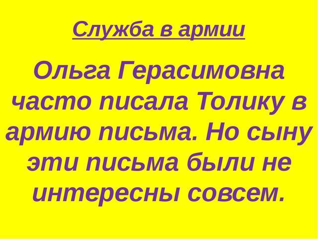 Служба в армии Ольга Герасимовна часто писала Толику в армию письма. Но сыну...