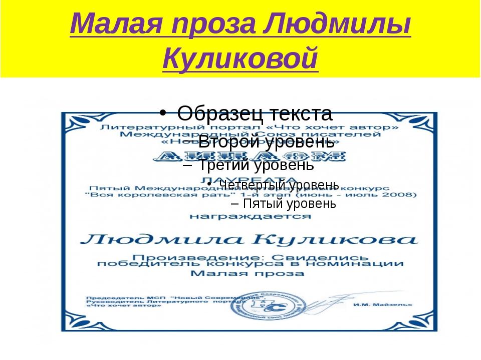 Малая проза Людмилы Куликовой