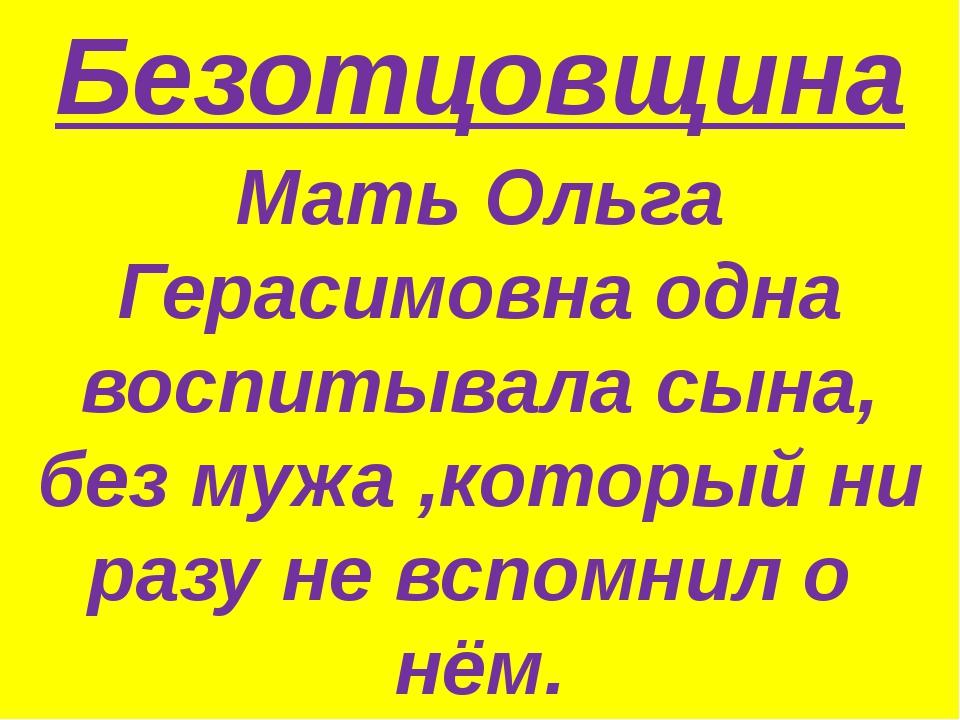 Безотцовщина Мать Ольга Герасимовна одна воспитывала сына, без мужа ,который...