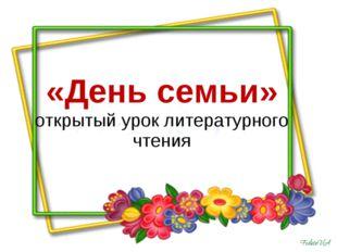 «День семьи» открытый урок литературного чтения