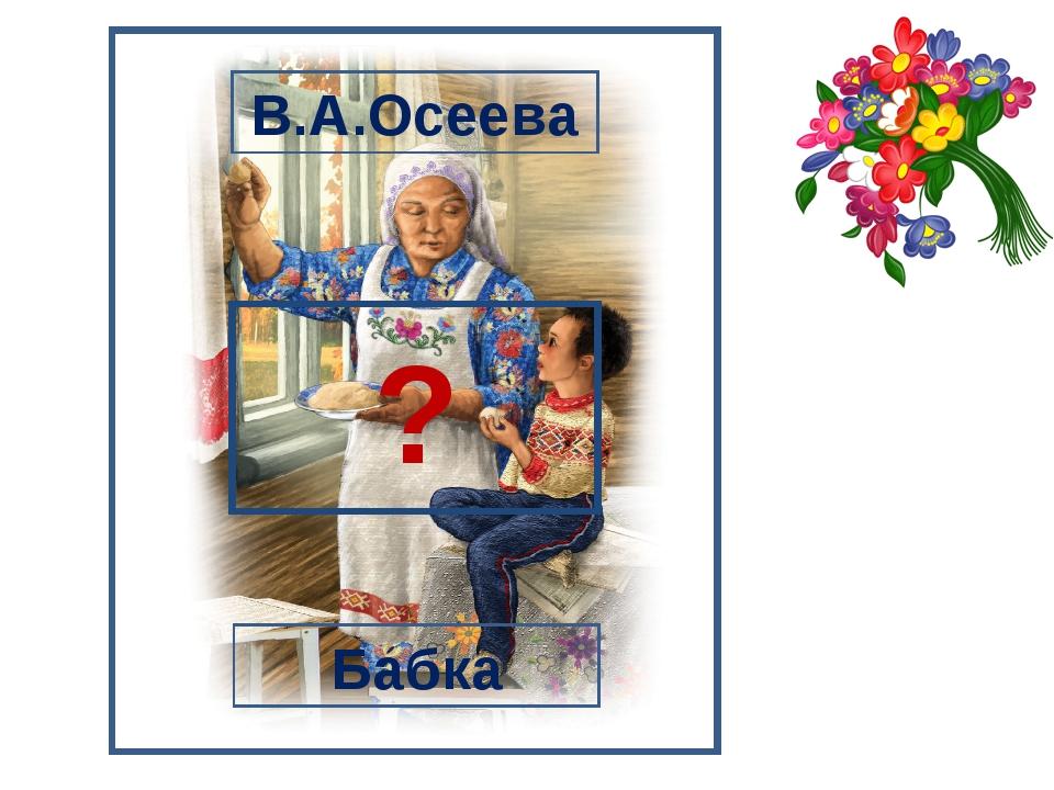 В.А.Осеева Бабка ?