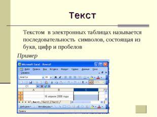 Текст Текстом в электронных таблицах называется последовательность символов,