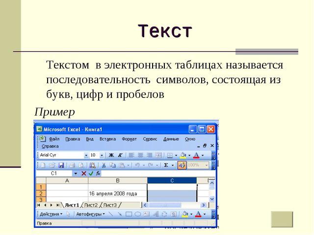 Текст Текстом в электронных таблицах называется последовательность символов,...