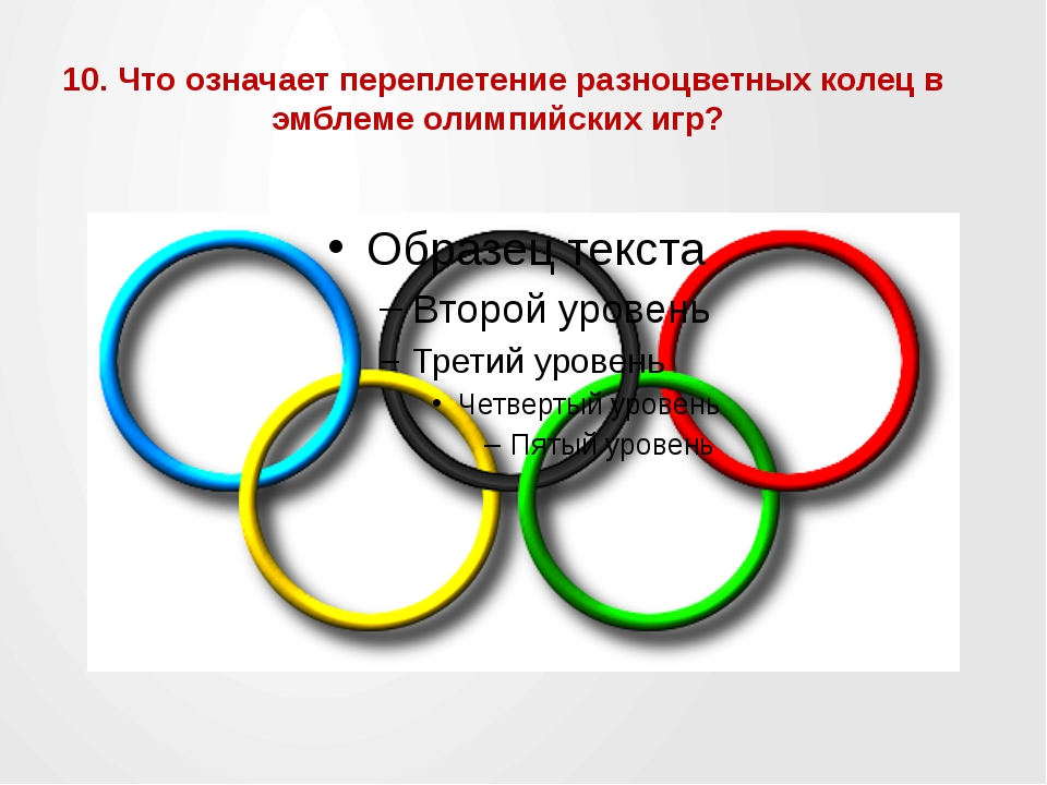 10. Что означает переплетение разноцветных колец в эмблеме олимпийских игр?