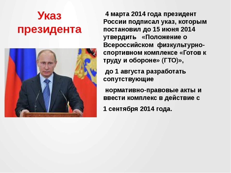 Указ президента 4 марта 2014 года президент России подписал указ, которым пос...
