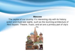 Moscow The capital of our country. It's interesting city with its history, a