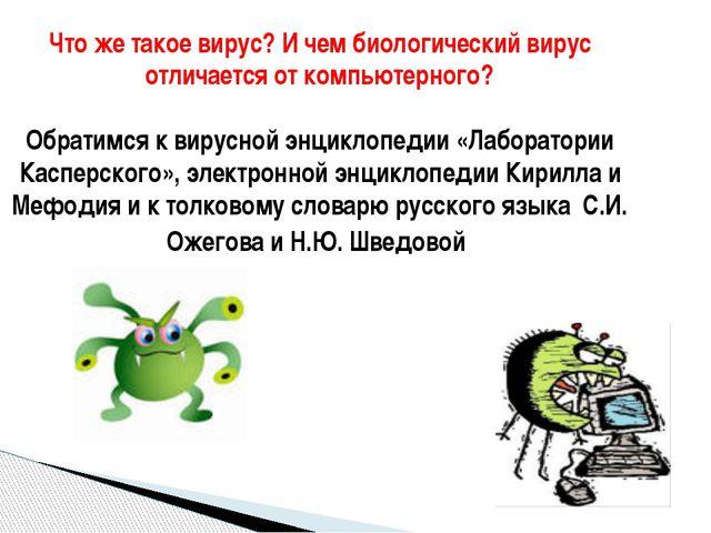 Что же такое вирус? И чем биологический вирус отличается от компьютерного? Об...
