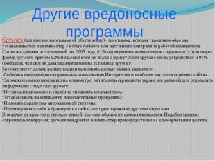 Spyware(шпионское программное обеспечение) - программа, которая скрытным обр