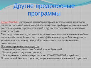 Руткит (Rootkit)- программа или набор программ, использующих технологии сокр