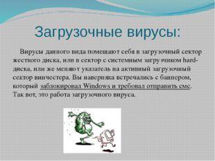 Загрузочные вирусы: Вирусы данного вида помещают себя в загрузочный сектор же