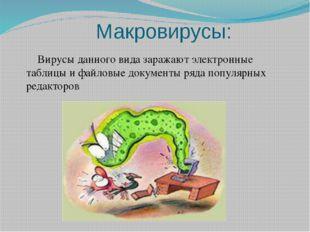 Макровирусы: Вирусы данного вида заражают электронные таблицы и файловые доку