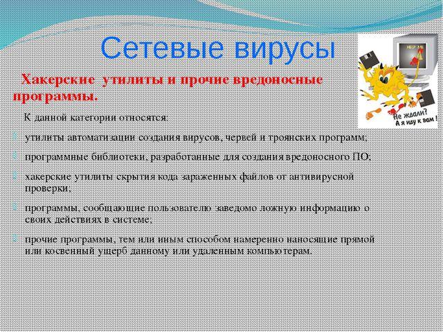 Сетевые вирусы Хакерские утилиты и прочие вредоносные программы. К данной кат...