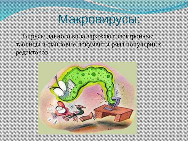 Макровирусы: Вирусы данного вида заражают электронные таблицы и файловые доку...