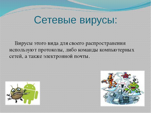Сетевые вирусы: Вирусы этого вида для своего распространения используют прото...