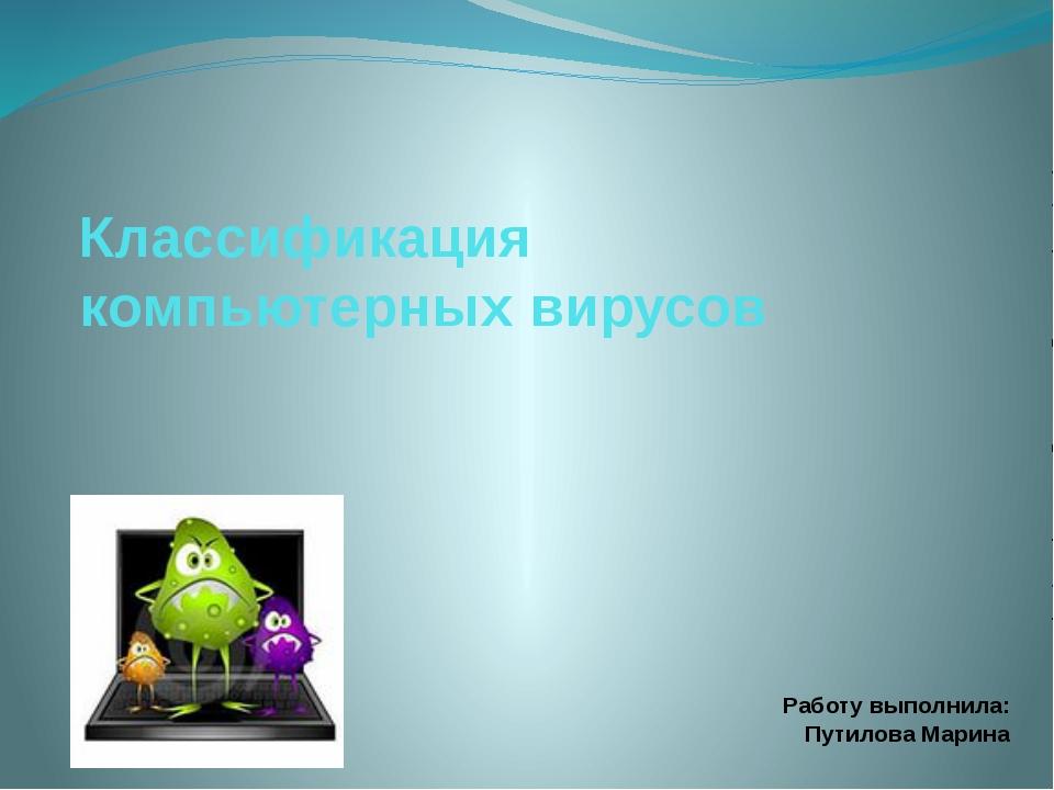 Классификация компьютерных вирусов Работу выполнила: Путилова Марина
