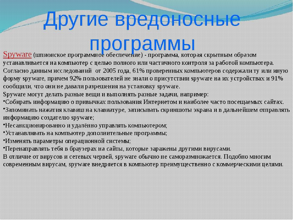 Spyware(шпионское программное обеспечение) - программа, которая скрытным обр...