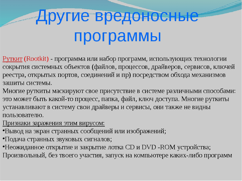 Руткит (Rootkit)- программа или набор программ, использующих технологии сокр...