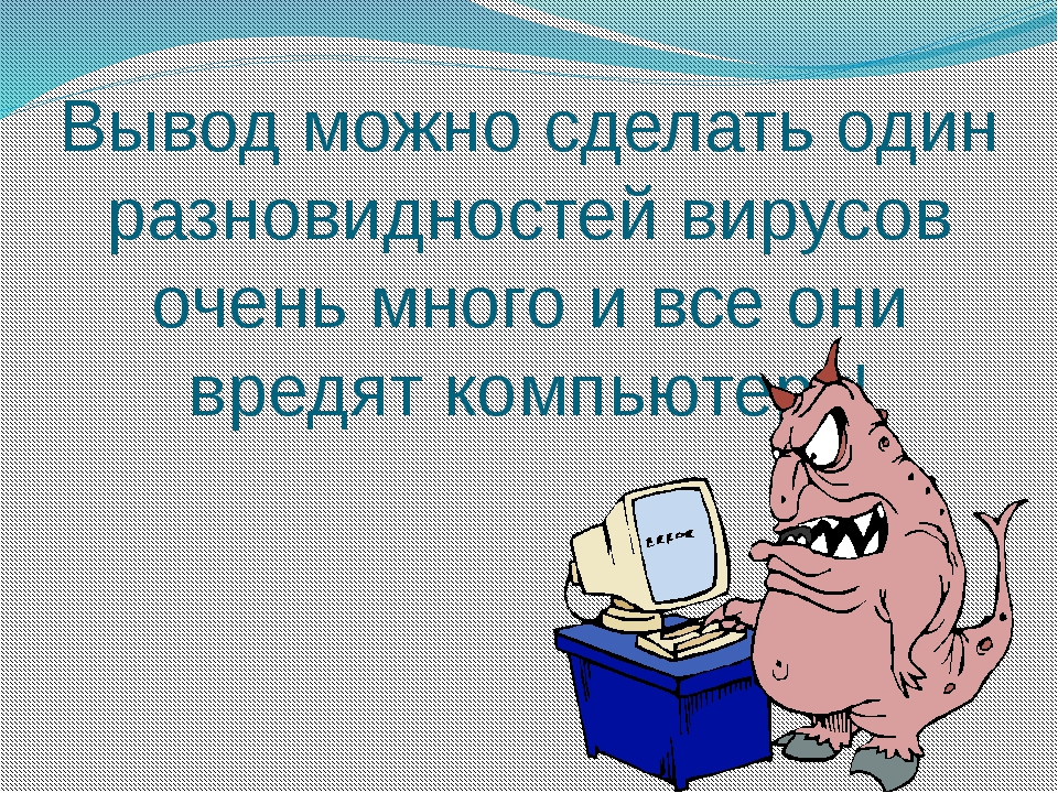 Удачи в борьбе с компьютерными вирусами!